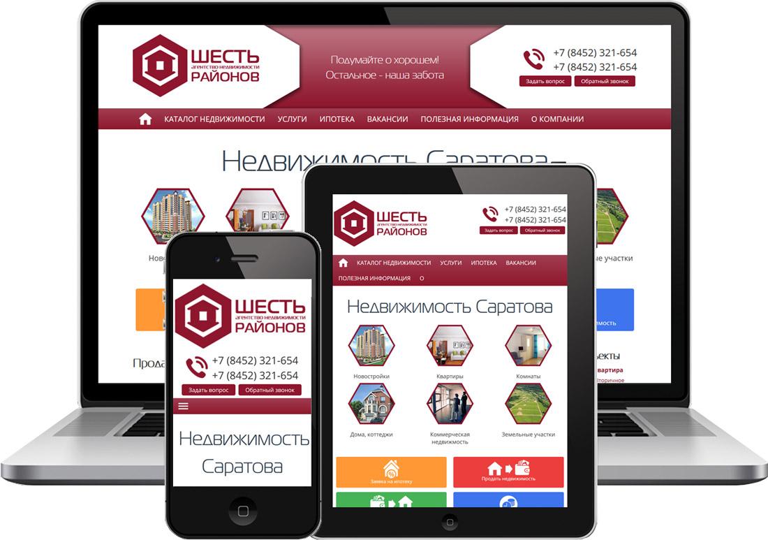 Создание сайтов саратова сделать свой интернет магазин поставщика